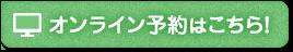 銀座スリーピース整体院のメールフォーム