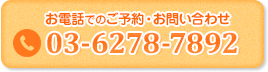 銀座スリーピース整体院の電話予約:03-6278-7892