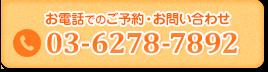 銀座スリーピース整体院の電話番号:03-6278-7892