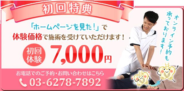 銀座スリーピース整体院の初回体験特典、初回のみ4,000円で受けられます
