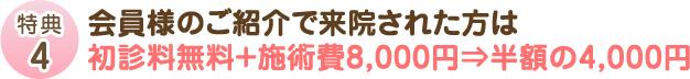 銀座スリーピース整体院は会員様のご紹介で来院された方は初診料無料+施術費8,000円→半額の4,000円