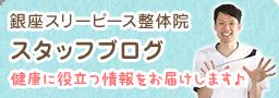 銀座スリーピース整体院のスタッフブログ